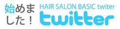 HAIR SALON BASIC(ヘアーサロン ベーシック)のTwiiter