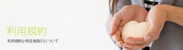 利用規約・特定商取引法に基づく表記