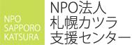 NPO法人 札幌カツラ支援センター